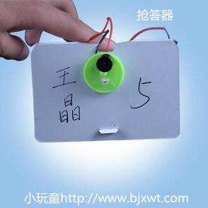 手工制作材料科学实验材料抢答器  抢答器  实验重点:简单电路知识的