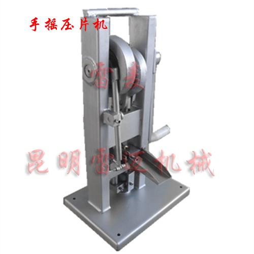 铝合金单冲手摇压片机产品图片高清大图