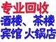 成都火锅店设备回收中餐馆设备回收茶楼设备回收