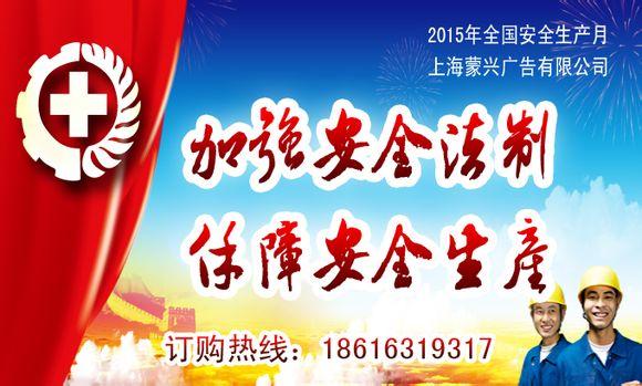 沈阳市安全生产主题招贴画 新民市安全主题壁报
