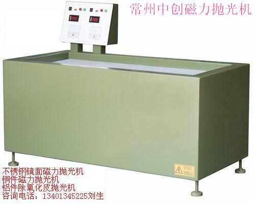 厂家直销磁力研磨机 磁力抛光机批发价出售