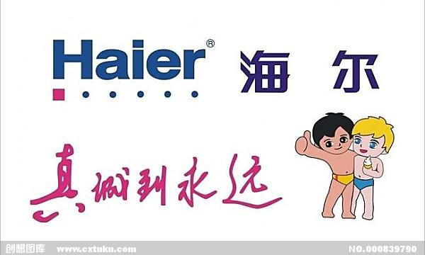 郑州海尔空调售后维修电话官方*欢迎光临产品大图