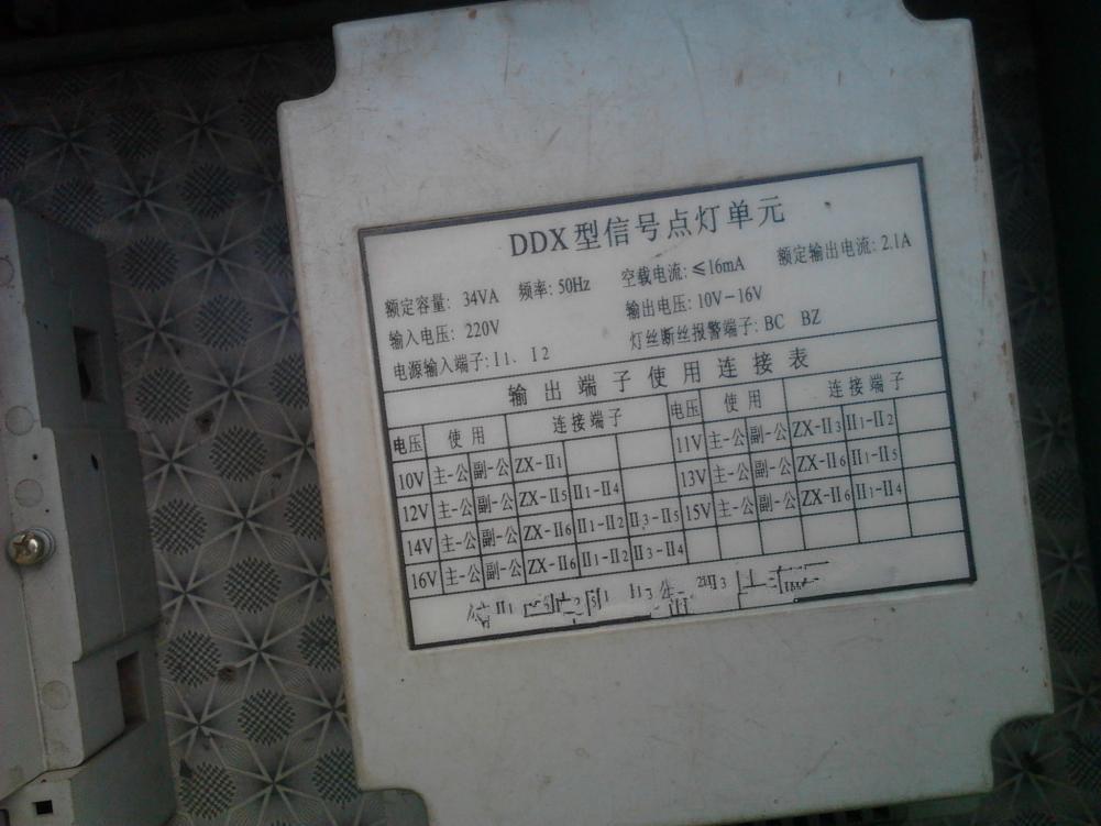 [供应]铁路信号点灯单元型号ddx-34