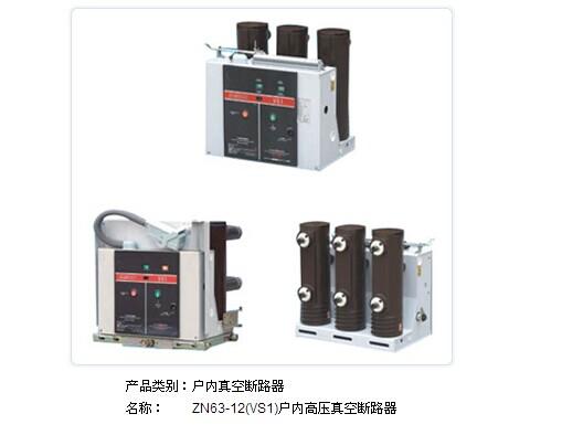 概述   ZN63S-12(VS1+)型户内高压真空断路器是三相交流50Hz、额定电压为7.2~12千伏户内高压开关设备。作为电网设备、工矿企业动力设备的保护和控制单元。   断路器符合我国国家标准GB1984-89《交流高压断路器》、JB3855-96《3.6~40.5kV户内交流高压真空断路器》、DL403-91《10~35kV户内高压真空断路器订货技术条件》和相关的IEC标准,并具有可靠的联锁功能。   ZN63S-12(VS1+)型户内高压真空断路器可进行频繁的操作,具有多次开断和快速重合闸弟力。