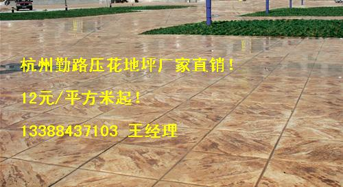 开阳县勤路混凝土压模地坪材料? 厂家电话与微信 :133-8843-7103