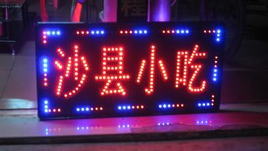 唐山专业led电子灯箱,小闪灯制作,安装高清图片 高清图片